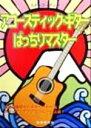 アコ-スティック・ギタ-ばっちりマスタ- 基礎の基礎からギタ-がわかる!  /自由現代社/富橋将行