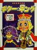 ギタ-・キング 遊び感覚入門書  /自由現代社/自由現代社