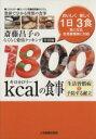 1800キロカロリ-の食事 生活習慣病を予防する献立  /上毛新聞社/斎藤昌子(管理栄養士)