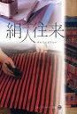 絹人往来 Silk Country Gunma 21  /上毛新聞社