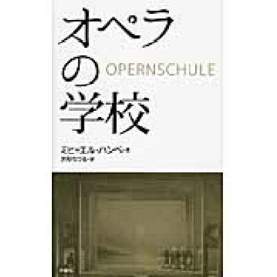 オペラの学校   /水曜社/ミヒャエル・ハンペ