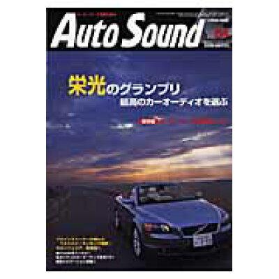 季刊Auto sound  vol.64 /ステレオサウンド