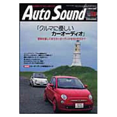 季刊Auto sound  vol.66 /ステレオサウンド