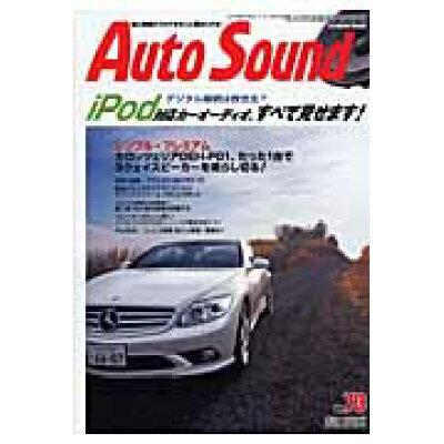 Auto sound  vol.73 /ステレオサウンド