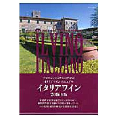 イタリアワイン プロフェッショナルのためのイタリアワインマニュアル 2016年版 /ワイン王国/宮嶋勲
