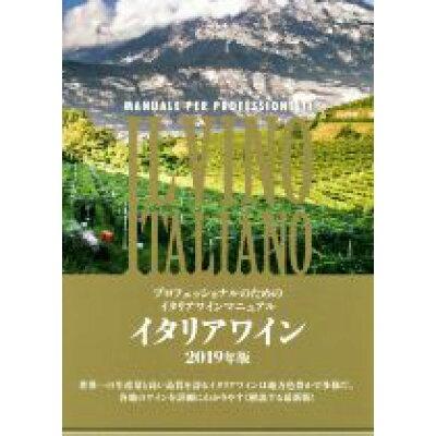 イタリアワイン プロフェッショナルのためのイタリアワインマニュアル 2019年版 /ワイン王国/宮嶋勲