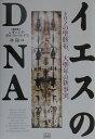 イエスのDNA トリノの聖骸布、大聖年の新事実  /成甲書房/レオンシオ・A.ガルツァ・バルデス