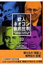 獣人ネオコン徹底批判   /成甲書房/リンドン・H.ラル-シュ