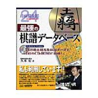 最強の棋譜デ-タベ-ス 将棋倶楽部24  /成甲書房/久米宏