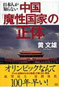 日本人が知らない中国「魔性国家」の正体   /成甲書房/黄文雄