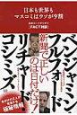 日本も世界もマスコミはウソが9割 出版コ-ドぎりぎり「FACT対談」  /成甲書房/リチャ-ド・コシミズ