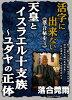 DVD>落合莞爾:活字に出来ない《落合秘史》  4 /ワンダ-・アイズ/落合莞爾