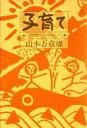 子育て いのちの輝き  /青磁社(千代田区)/山本万喜雄