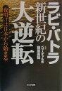 新世紀の大逆転 夜明けは日本から始まる  /さんが出版/ラヴィ・バトラ