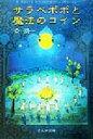 サラベポポと魔法のコイン A story of invisible mone  /さんが出版/粂潤一