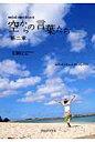 空からの言葉たち mixi 100のきらめき 第2章 /ブログハウス/mixiコミュニティメンバ-