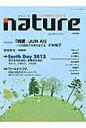 nature 人と地球を元気にする vol.11(Jun.2013 /ア-ストリビュ-ン社
