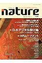 nature 心とカラダと地球を元気にする vol.12(Dec.2013 /ア-ストリビュ-ン社