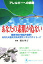 あなたの素肌が危ない アレルギ-への挑戦  /青也コミュニケ-ションズ/横山映子