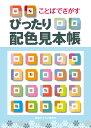ことばでさがすぴったり配色見本帳   /視覚デザイン研究所/内田広由紀