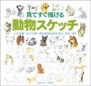 見てすぐ描ける動物スケッチ イヌ38種・ネコ16種・野生動物80種を見る・読む  /視覚デザイン研究所/視覚デザイン研究所