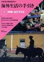 海外生活の手引き  第7巻 /世界の動き社/外務省