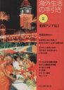 海外生活の手引き  第2巻 第2版/世界の動き社