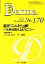 Derma.  No170(10年9月号) /全日本病院出版会