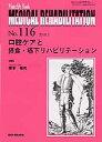 MEDICAL REHABILITATION Monthly Book 116 /全日本病院出版会