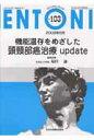 ENTONI 09年6月号  No103 /全日本病院出版会