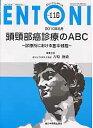 ENTONI 10年6月号  No116 /全日本病院出版会