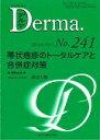 Derma. Monthly Book 241 /全日本病院出版会/塩原哲夫