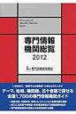 専門情報機関総覧  2012 /専門図書館協議会/専門図書館協議会