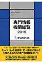 専門情報機関総覧  2015 /専門図書館協議会/専門図書館協議会