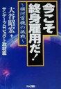今こそ終身雇用だ! 横河電機の挑戦  /テレビ朝日/大谷昭宏