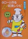 タロ-と作る給食レシピ12カ月  第1集 /全国学校給食協会/関はる子
