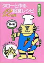 タロ-と作る給食レシピ12カ月  第4集 /全国学校給食協会/関はる子