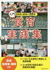 入門食育実践集 授業の展開が28例 板書・指導案・展開付き  /全国学校給食協会/藤本勇二