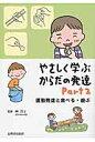やさしく学ぶからだの発達  part 2 /全国障害者問題研究会出版部/林万リ