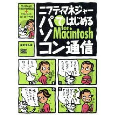 ニフティマネジャ-ではじめるパソコン通信for Macintosh   /翔泳社/安田幸弘
