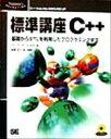 標準講座C++ 基礎からSTLを利用したプログラミングまで  /翔泳社/ハ-バ-ト・シルト