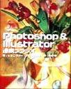 Photoshop & Illustrator連携スタジオ   /翔泳社/ジェニファ-・アルスパッチ