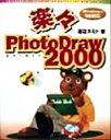 楽々PhotoDraw 2000カラ-ガイド   /翔泳社/沼部スミト