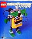 Lego Mindstormsパ-フェクトガイド ロボット開発キットで遊ぼう!  /翔泳社/古川剛