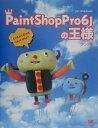 Paint Shop Pro 6Jの王様 For Windows  /翔泳社/アンク
