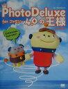 PhotoDeluxe forファミリ-4.0の王様 For Windows  /翔泳社/茂木葉子