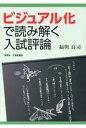 ビジュアル化で読み解く入試評論   /創英社(三省堂書店)/福與良司