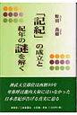 「記紀」の成立と紀年の謎を解く   /創英社(三省堂書店)/蛭田喬樹