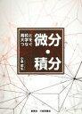 高校と大学をつなぐ微分・積分   /創英社(三省堂書店)/小倉昭弘