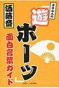 デキル人の「遊ホ-ッ」面白言葉ガイド   /創英社(三省堂書店)/洒落斎